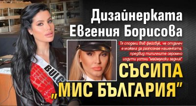 """Дизайнерката Евгения Борисова съсипа """"Мис България"""""""