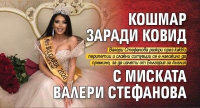 Кошмар заради ковид с миската Валери Стефанова