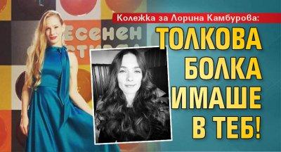 Колежка за Лорина Камбурова:Толкова болка имаше в теб!