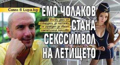 Емо Чолаков стана секссимвол на летището