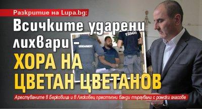 Разкритие на LUPA.BG: Всичките ударени лихвари – хора на Цветан Цветанов