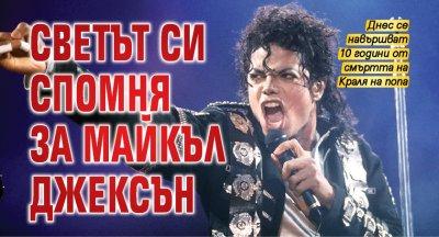 Светът си спомня за Майкъл Джексън