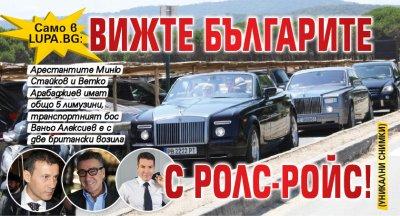 Само в LUPA.BG: Вижте българите с ролс-ройс! (УНИКАЛНИ СНИМКИ)
