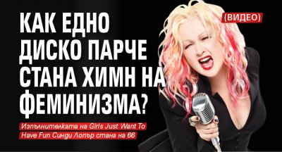 Как едно диско парче стана химн на феминизма? (ВИДЕО)