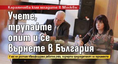 Караянчева към младите в Москва: Учете, трупайте опит и се върнете в България