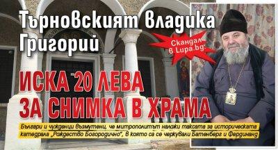 Скандал в Lupa.bg: Търновският владика Григорий иска 20 лева за снимка в храма