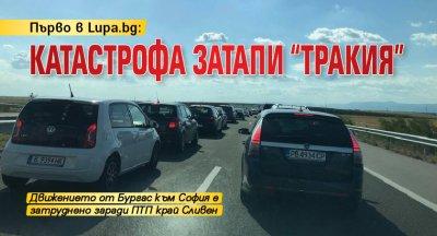 """Първо в Lupa.bg: Катастрофа затапи """"Тракия"""" (СНИМКИ)"""