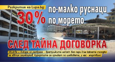 Разкритие на Lupa.bg: 30% по-малко руснаци по морето след тайна договорка