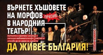 Призив: Върнете Хъшовете на Морфов в Народния театър! Да живее България! (СНИМКИ+ВИДЕО)