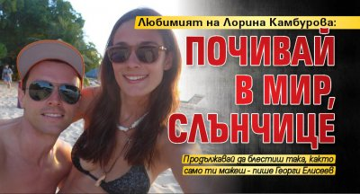 Любимият на Лорина Камбурова: Почивай в мир, слънчице
