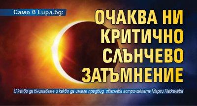 Само в Lupa.bg: Очаква ни критично слънчево затъмнение