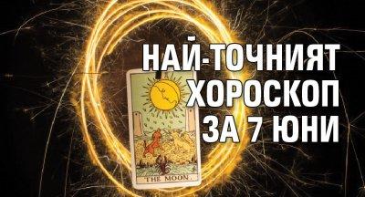 Най-точният хороскоп за 7 юни