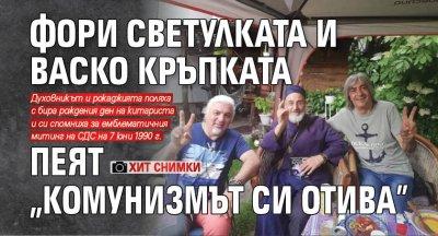 """Фори Светулката и Васко Кръпката пеят """"Комунизмът си отива"""" (ХИТ СНИМКИ)"""
