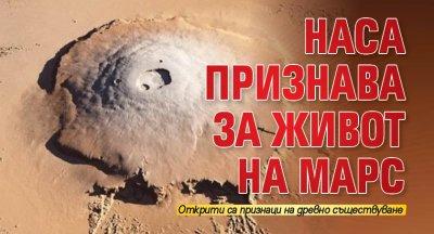 НАСА признава за живот на Марс