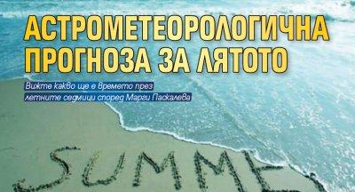 Астрометеорологична прогноза за лятото