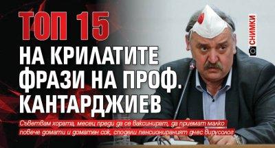 ТОП 15 на крилатите фрази на проф. Кантарджиев (СНИМКИ)