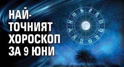 Най-точният хороскоп за 9 юни