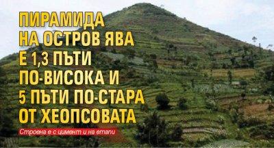Пирамида на остров Ява е 1,3 пъти по-висока и 5 пъти по-стара от Хеопсовата