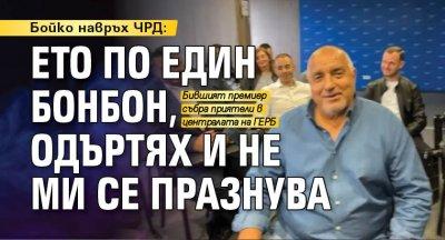 Бойко навръх ЧРД: Ето по един бонбон, одъртях и не ми се празнува