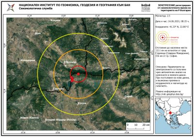 Поредица от слаби земетресения край езерото Дойран