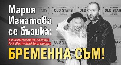 Мария Игнатова се бъзика: Бременна съм!