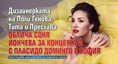 Дизайнерката на Поли Генова, Тита и Преслава облича Соня Йончева за концерта й с Пласидо Доминго в София