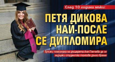 След 10 години мъки: Петя Дикова най-после се дипломира