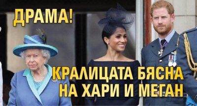 ДРАМА! Кралицата бясна на Хари и Меган