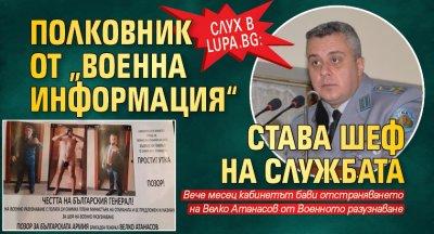 """Слух в Lupa.bg: Полковник от """"Военна информация"""" става шеф на службата"""