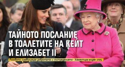 Тайното послание в тоалетите на Кейт и Елизабет II