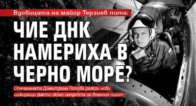 Вдовицата на майор Терзиев пита: Чие ДНК намериха в Черно море?