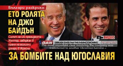 Българи разкриха: Ето ролята на Джо Байдън за бомбите над Югославия (ВИДЕО)