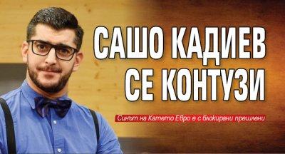 Сашо Кадиев се контузи