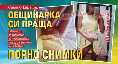Само в Lupa.bg: Общинарка си праща порно снимки (БРУТАЛНИ КАДРИ 18+)