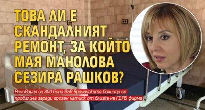 Това ли е скандалният ремонт, за който Мая Манолова сезира Рашков?