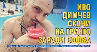Иво Димчев скочи на Гринго заради Софка