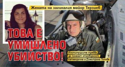 Жената на загиналия майор Терзиев: Това е умишлено убийство!