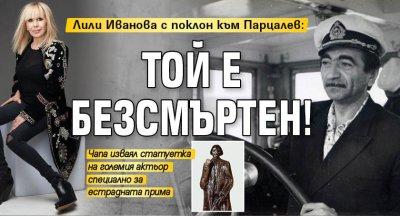 Лили Иванова с поклон към Парцалев: Той е безсмъртен!