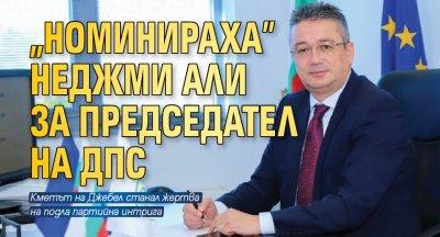 """""""Номинираха"""" Неджми Али за председател на ДПС"""