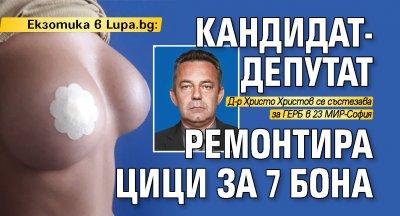 Екзотика в Lupa.bg: Кандидат-депутат ремонтира цици за 7 бона