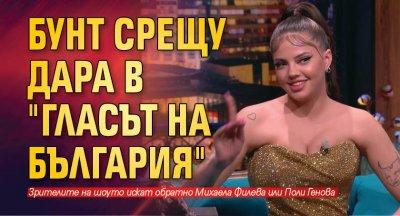 """Бунт срещу Дара в """"Гласът на България"""""""