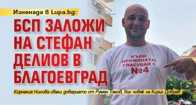 Изненада в Lupa.bg: БСП заложи на Стефан Делиов в Благоевград