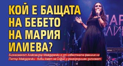Кой е бащата на бебето на Мария Илиева?