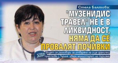 """Стела Балтова: """"Музенидис травел"""" не е в ликвидност, няма да се провалят почивки"""