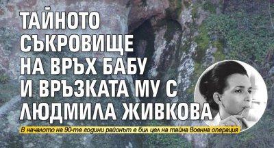 Тайното съкровище на връх Бабу и връзката му с Людмила Живкова