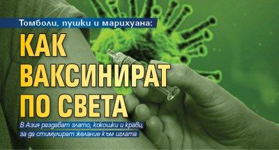 Томболи, пушки и марихуана: Как ваксинират по света