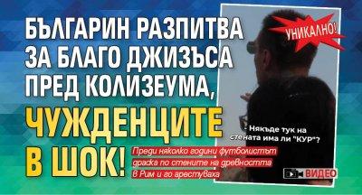 Уникално! Българин разпитва за Благо Джизъса пред Колизеума, чужденците в шок! (ВИДЕО)