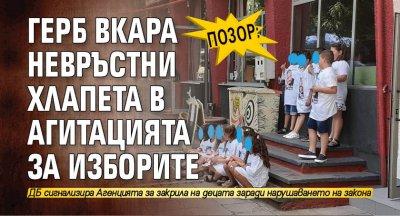ПОЗОР: ГЕРБ вкара невръстни хлапета в агитацията за изборите