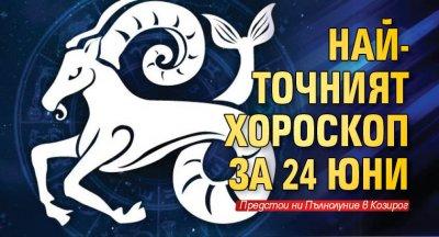 Най-точният хороскоп за 24 юни