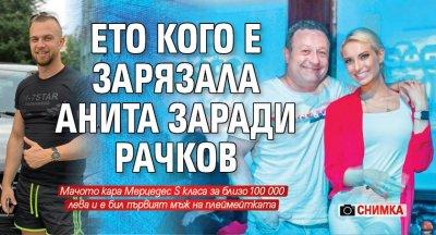 Ето кого е зарязала Анита заради Рачков (Снимка)